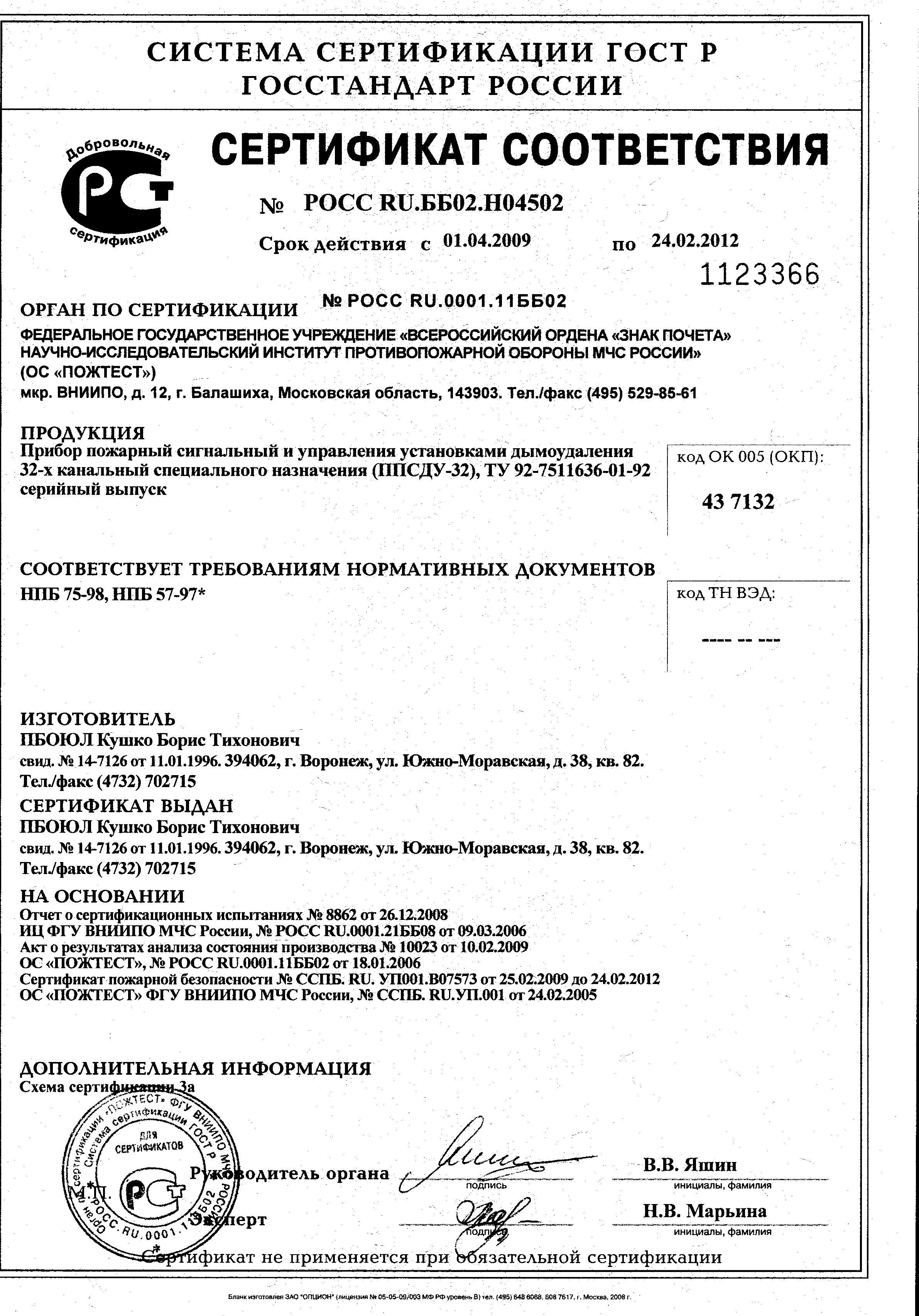 Сертификат На Саморезы Скачать
