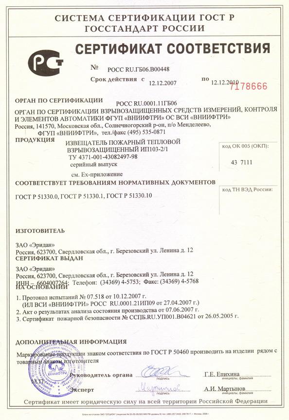 2. Сертификат соответствия