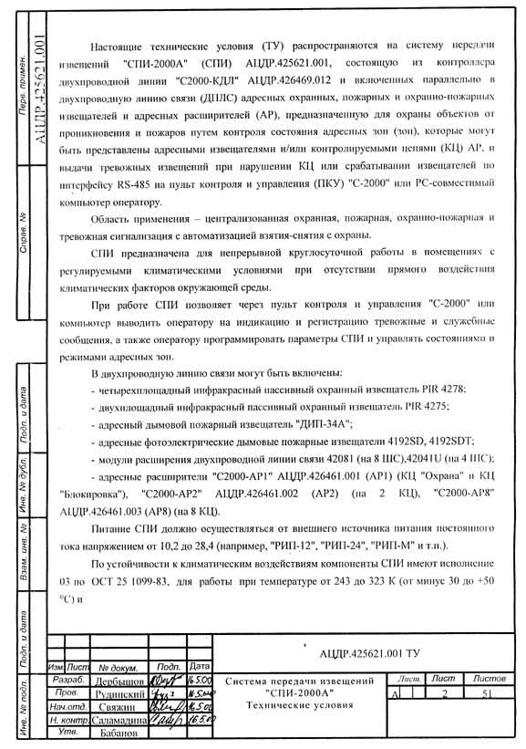 электромонтер 4 разряда должностная инструкция украина
