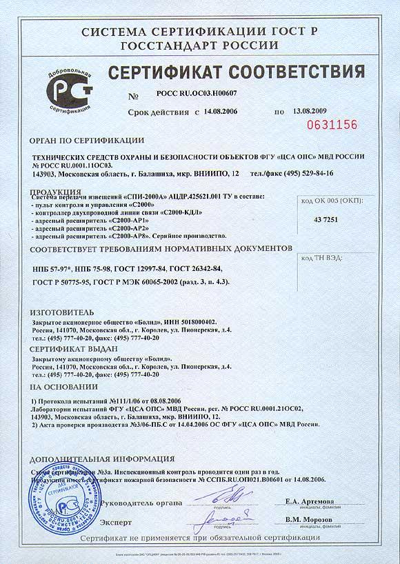 3. Сертификат соответствия